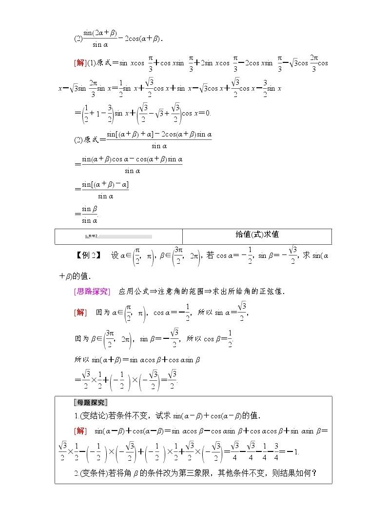 (新)人教B版(2019)必修第三册学案:第8章 8.2 第1课时 两角和与差的正弦(含解析)04