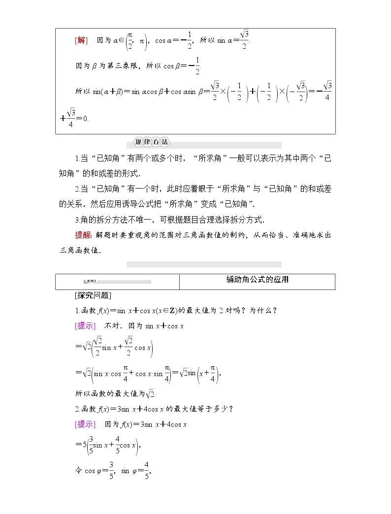 (新)人教B版(2019)必修第三册学案:第8章 8.2 第1课时 两角和与差的正弦(含解析)05
