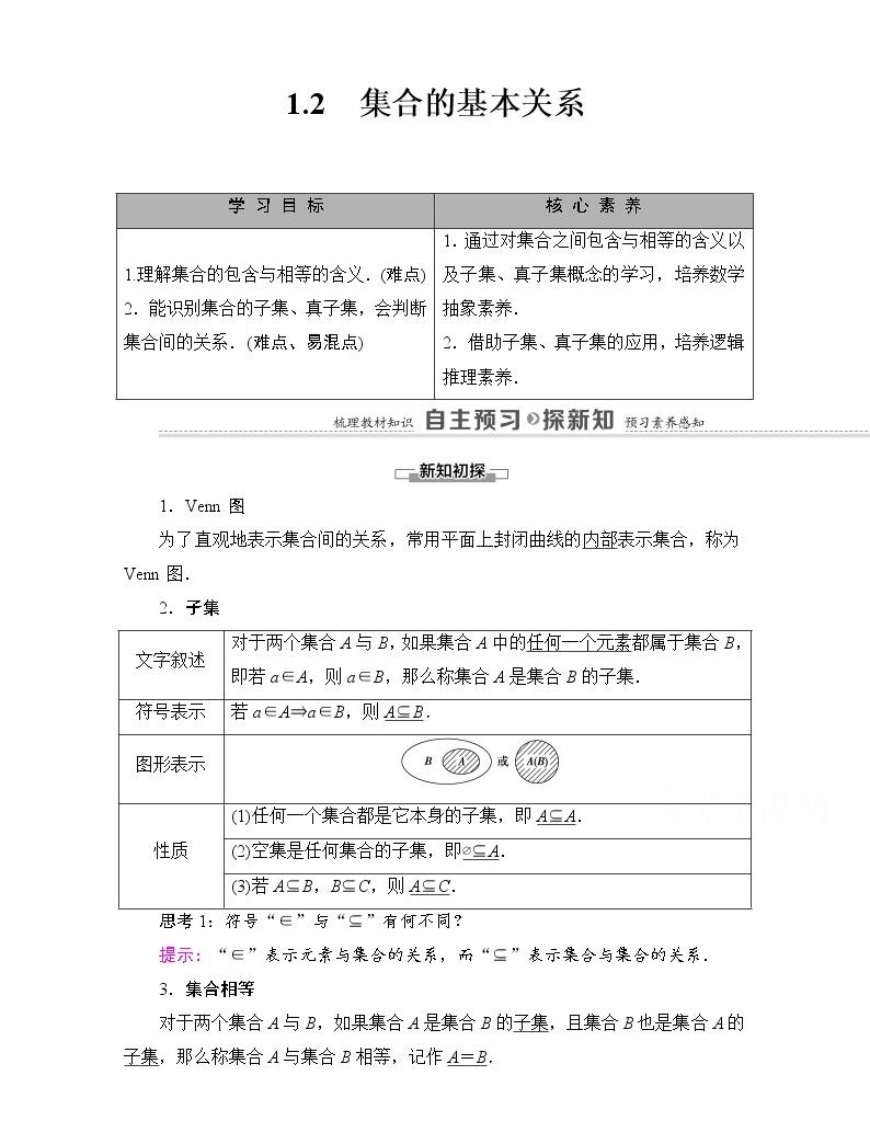 (新)北师大版数学必修第一册教学讲义:第1章 §1 1.2 集合的基本关系01