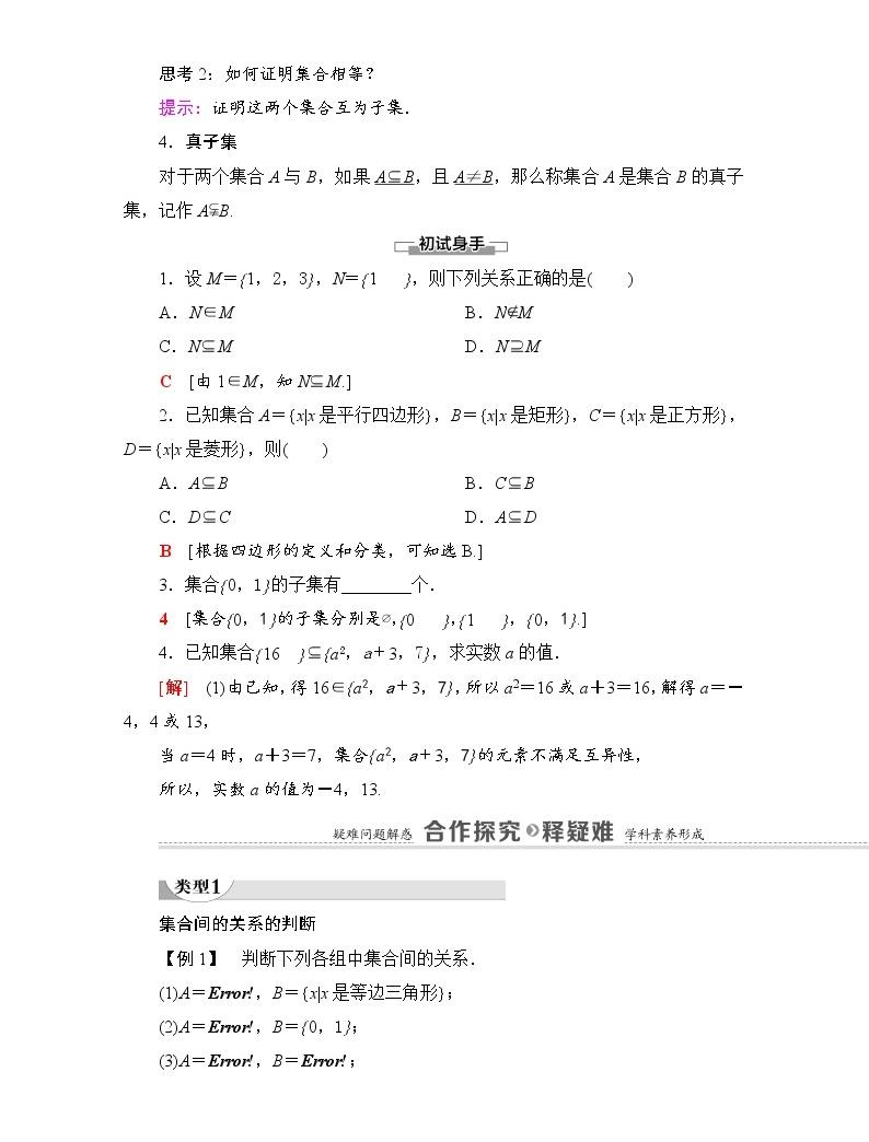(新)北师大版数学必修第一册教学讲义:第1章 §1 1.2 集合的基本关系02
