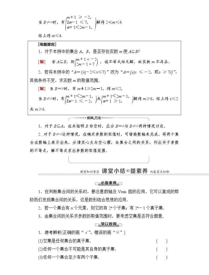 (新)北师大版数学必修第一册教学讲义:第1章 §1 1.2 集合的基本关系05