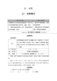 高中數學北師大版 (2019)必修 第一冊2.1 函數概念精品教案設計