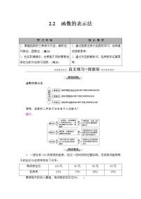 高中數學北師大版 (2019)必修 第一冊2.2 函數的表示法獲獎教案及反思