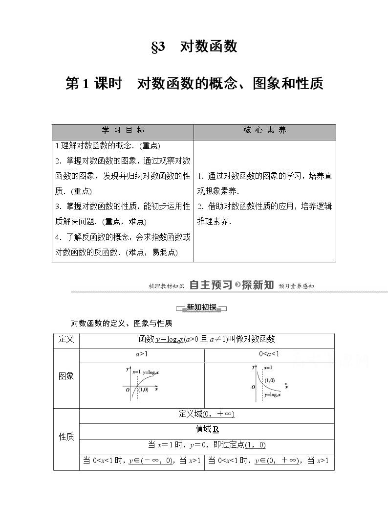 (新)北师大版数学必修第一册教学讲义:第4章 §3 第1课时 对数函数的概念、图象和性质01