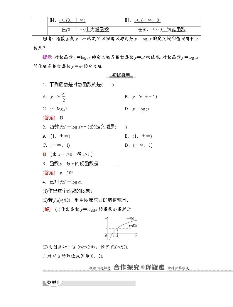 (新)北师大版数学必修第一册教学讲义:第4章 §3 第1课时 对数函数的概念、图象和性质02