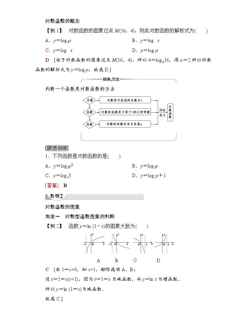(新)北师大版数学必修第一册教学讲义:第4章 §3 第1课时 对数函数的概念、图象和性质03
