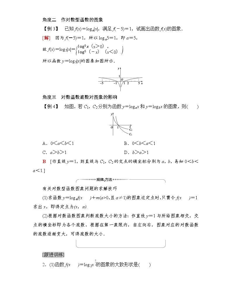 (新)北师大版数学必修第一册教学讲义:第4章 §3 第1课时 对数函数的概念、图象和性质04