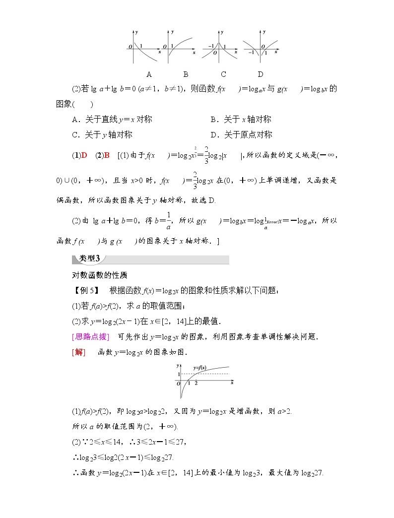 (新)北师大版数学必修第一册教学讲义:第4章 §3 第1课时 对数函数的概念、图象和性质05