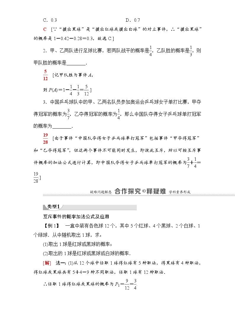 (新)北師大版數學必修第一冊教學講義:第7章 §2 2.2 古典概型的應用(一)02