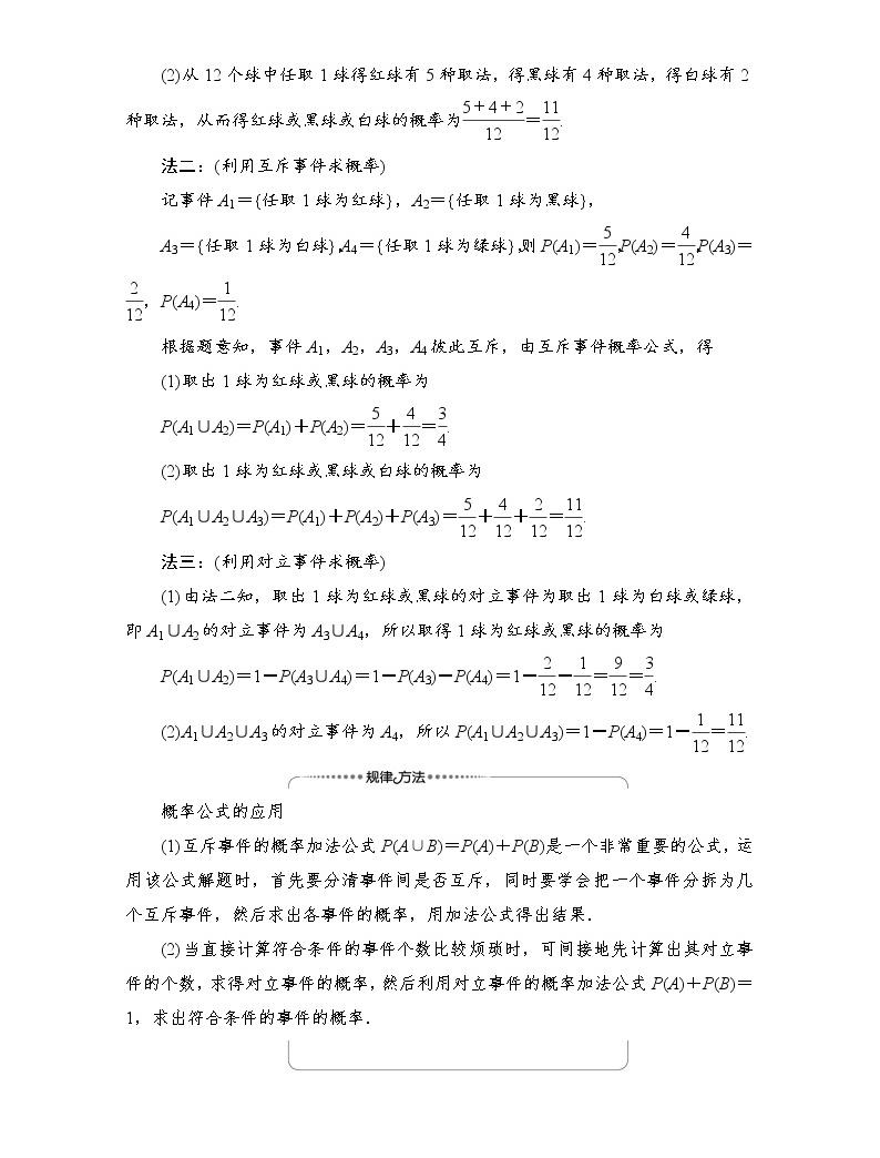 (新)北師大版數學必修第一冊教學講義:第7章 §2 2.2 古典概型的應用(一)03
