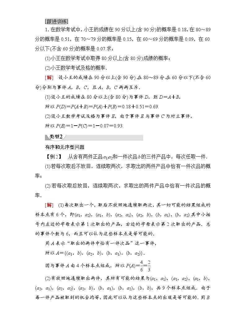 (新)北師大版數學必修第一冊教學講義:第7章 §2 2.2 古典概型的應用(一)04