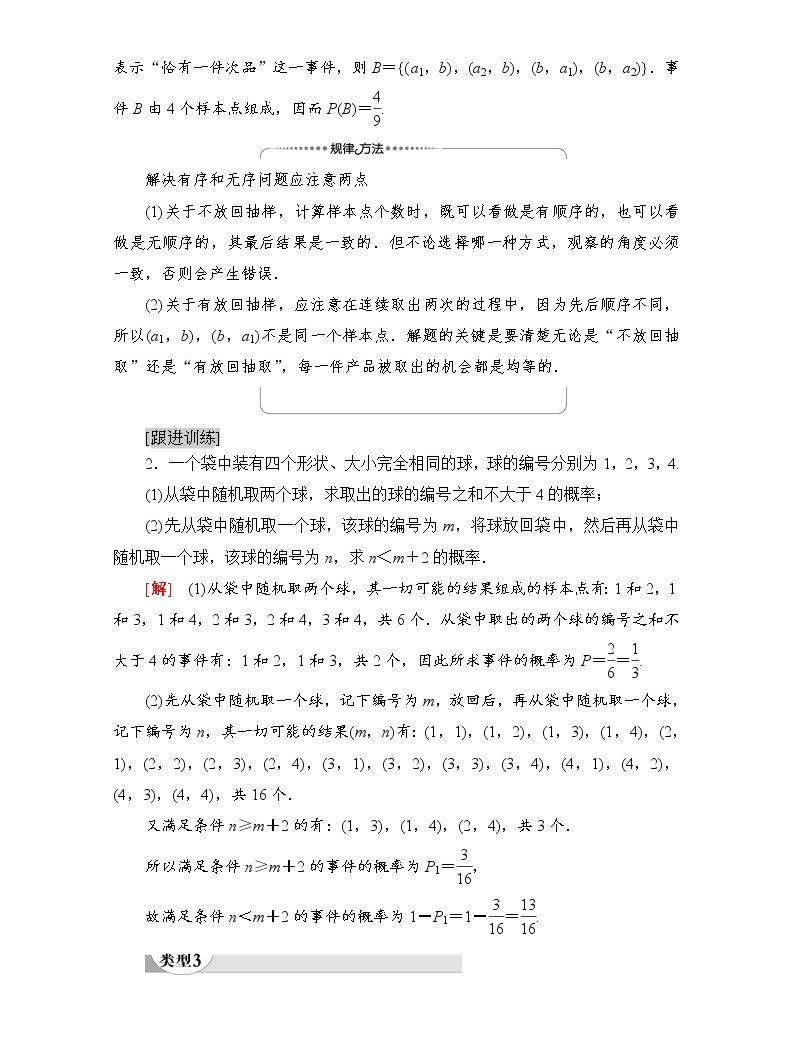 (新)北師大版數學必修第一冊教學講義:第7章 §2 2.2 古典概型的應用(一)05