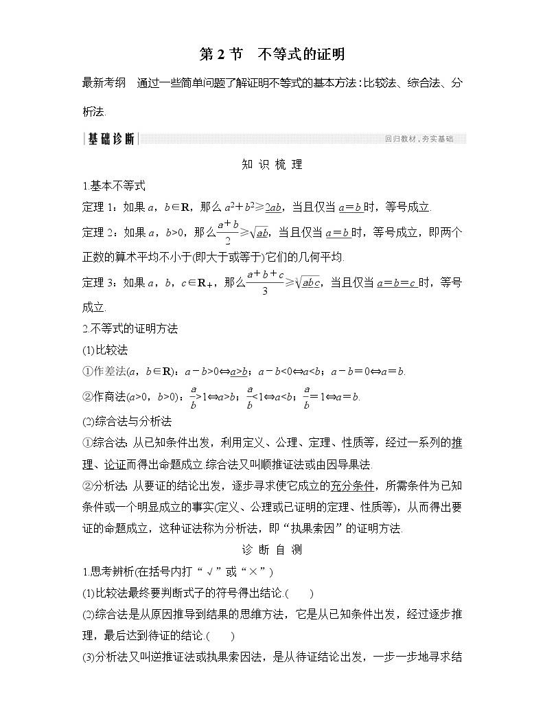 2019版高考數學(理)創新大一輪北師大通用版講義:選修4-5第2節01