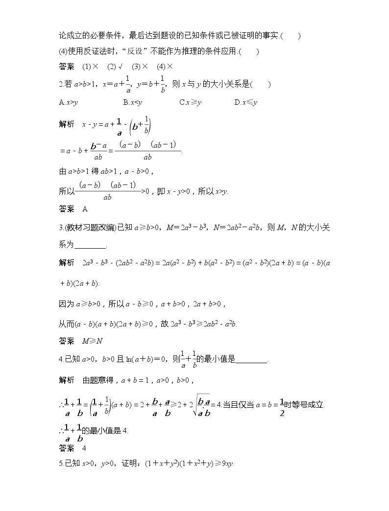 2019版高考數學(理)創新大一輪北師大通用版講義:選修4-5第2節02