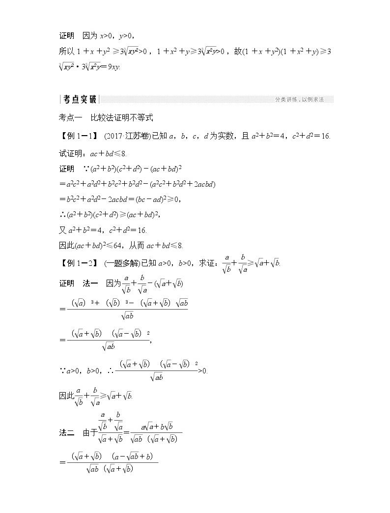2019版高考數學(理)創新大一輪北師大通用版講義:選修4-5第2節03