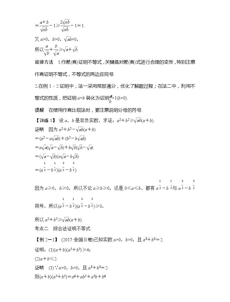 2019版高考數學(理)創新大一輪北師大通用版講義:選修4-5第2節04