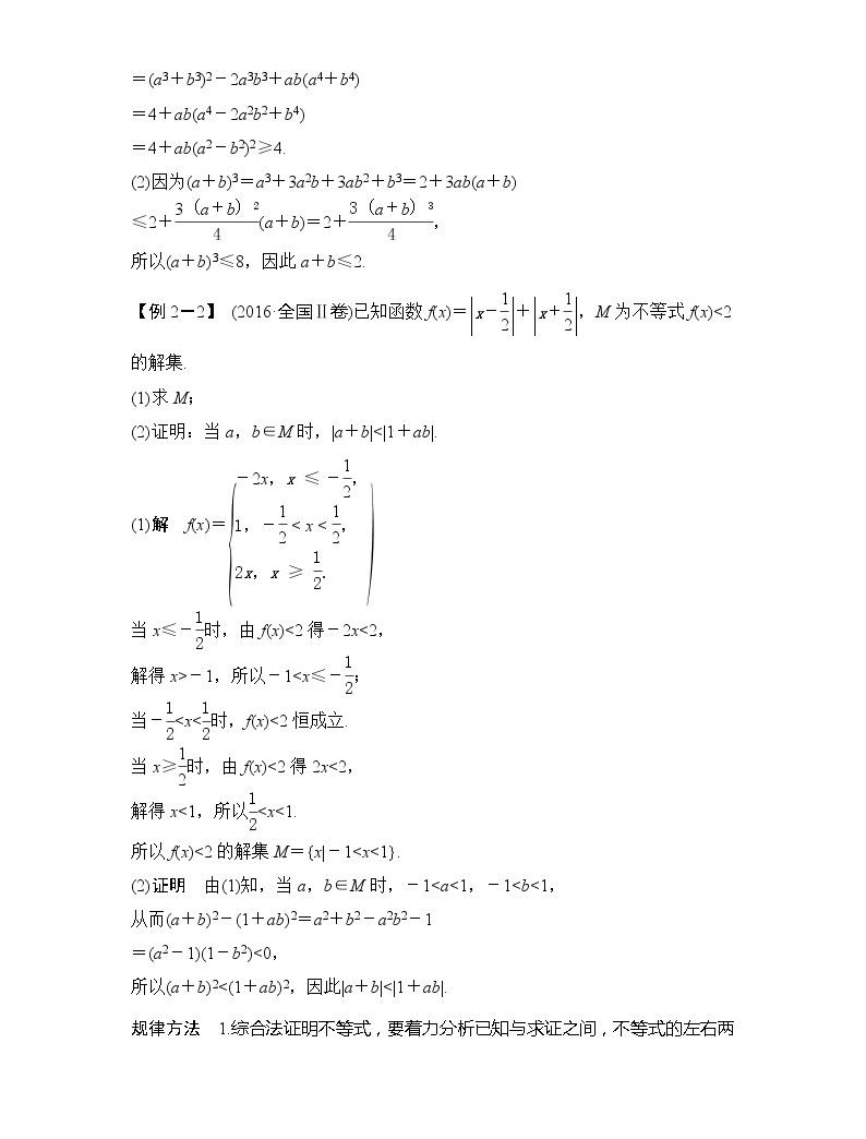 2019版高考數學(理)創新大一輪北師大通用版講義:選修4-5第2節05
