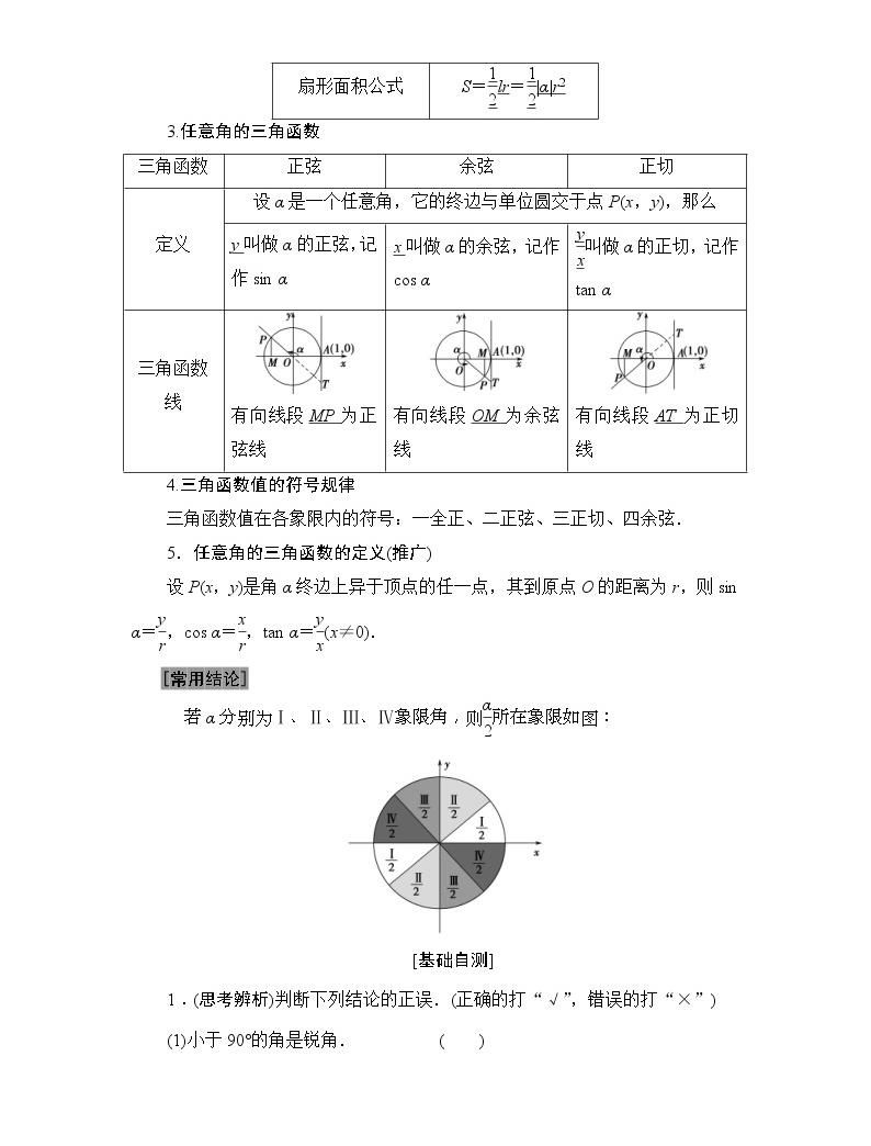 2020年高考數學一輪復習教案:第3章 第1節 任意角、弧度制及任意角的三角函數(含解析)02