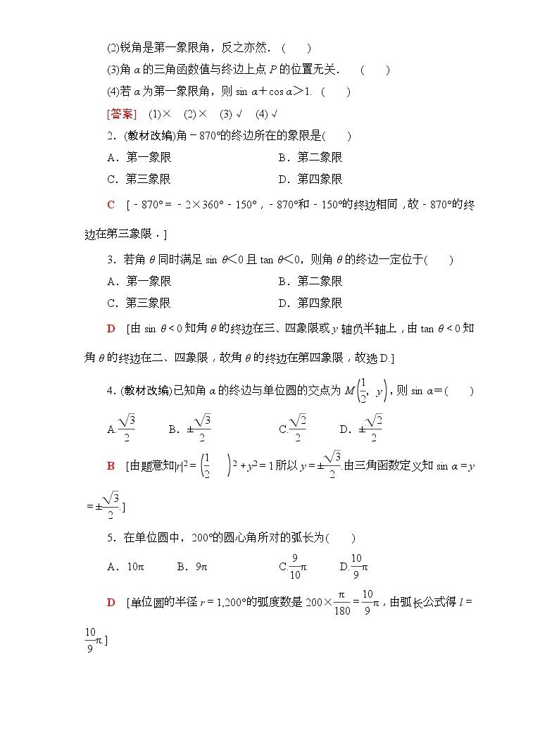 2020年高考數學一輪復習教案:第3章 第1節 任意角、弧度制及任意角的三角函數(含解析)03