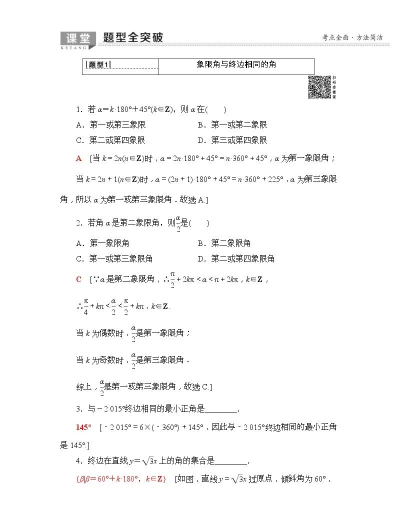 2020年高考數學一輪復習教案:第3章 第1節 任意角、弧度制及任意角的三角函數(含解析)04