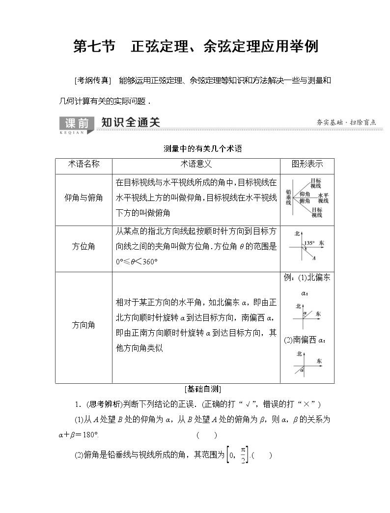 2020年高考數學一輪復習教案:第3章 第7節 正弦定理、余弦定理應用舉例(含解析)01