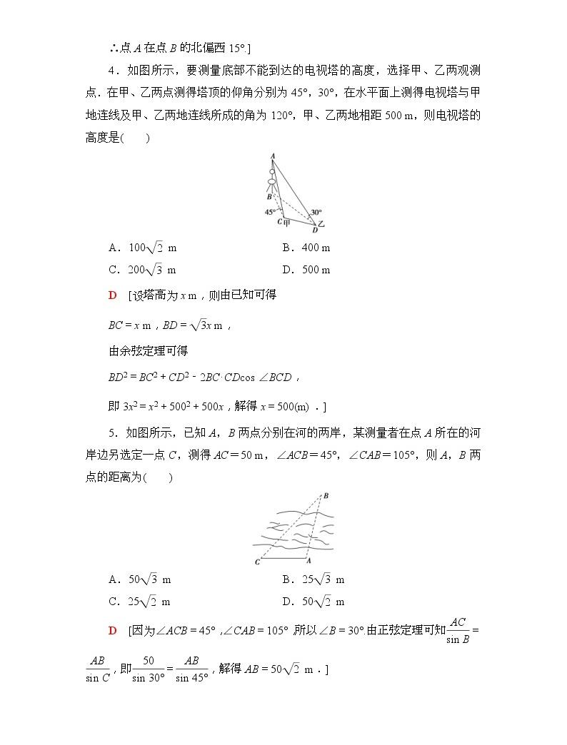 2020年高考數學一輪復習教案:第3章 第7節 正弦定理、余弦定理應用舉例(含解析)03