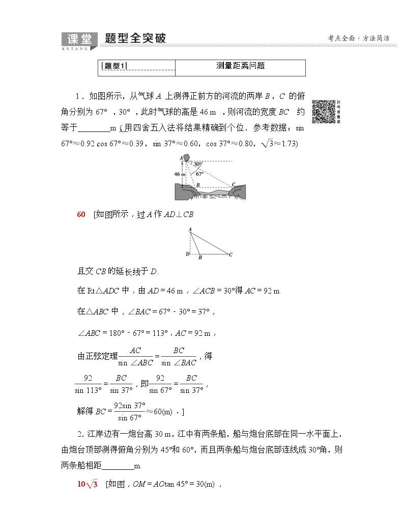 2020年高考數學一輪復習教案:第3章 第7節 正弦定理、余弦定理應用舉例(含解析)04