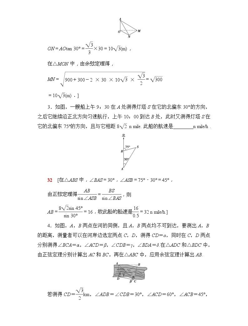 2020年高考數學一輪復習教案:第3章 第7節 正弦定理、余弦定理應用舉例(含解析)05