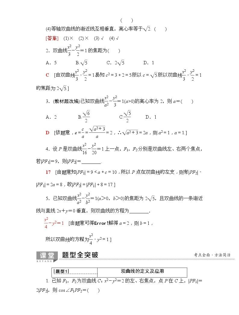 2020年高考數學一輪復習教案:第8章 第6節 雙曲線(含解析)03
