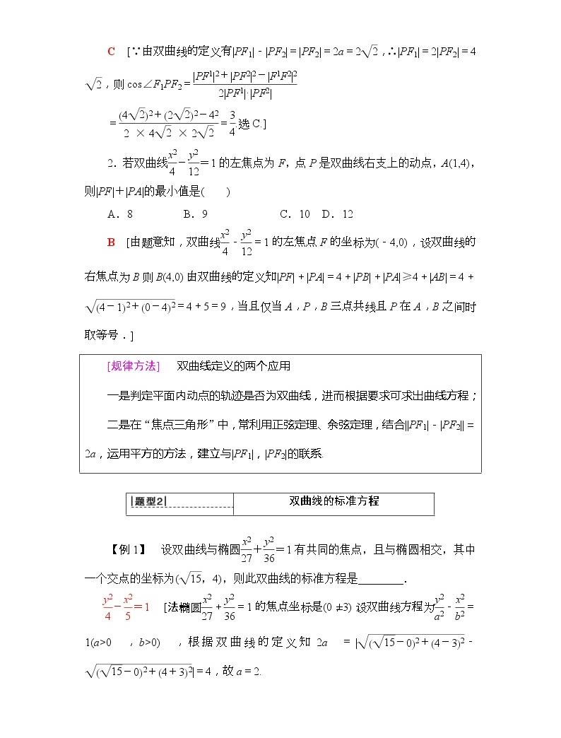 2020年高考數學一輪復習教案:第8章 第6節 雙曲線(含解析)04