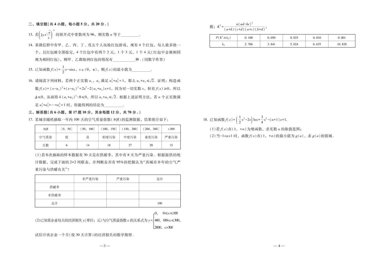 高考一輪搶分寶典(數學)自測卷02