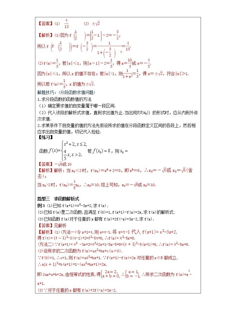 3.1.2 函數的表示法 教案04