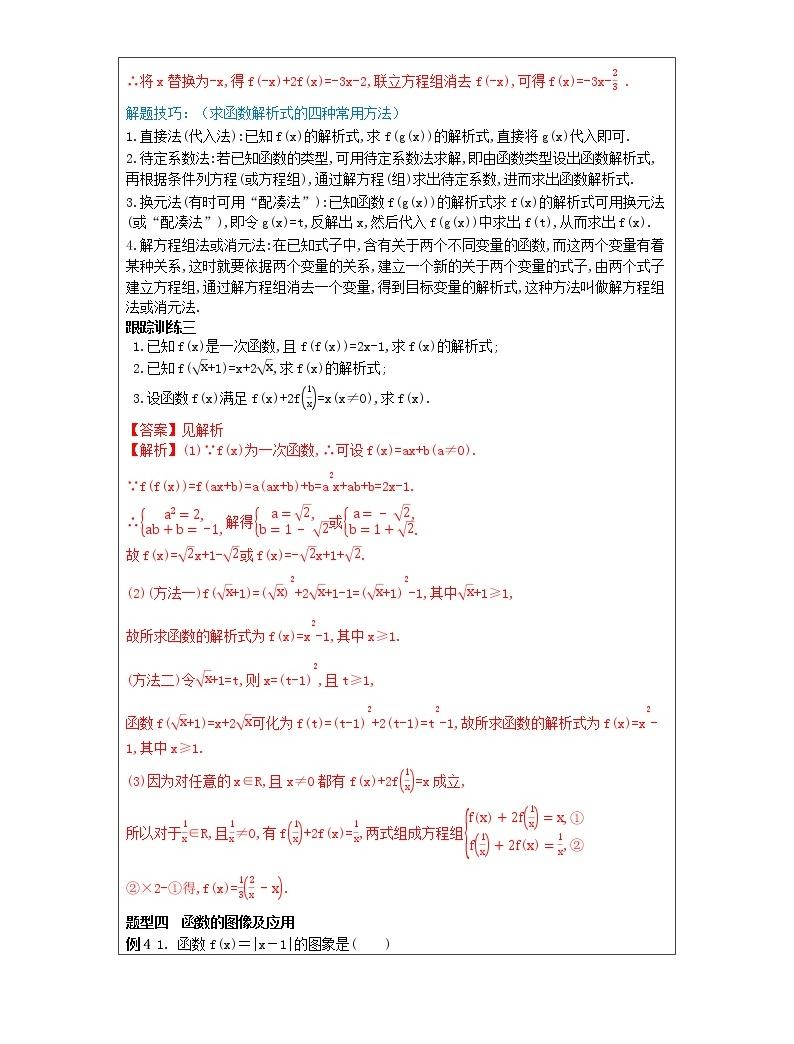 3.1.2 函數的表示法 教案05