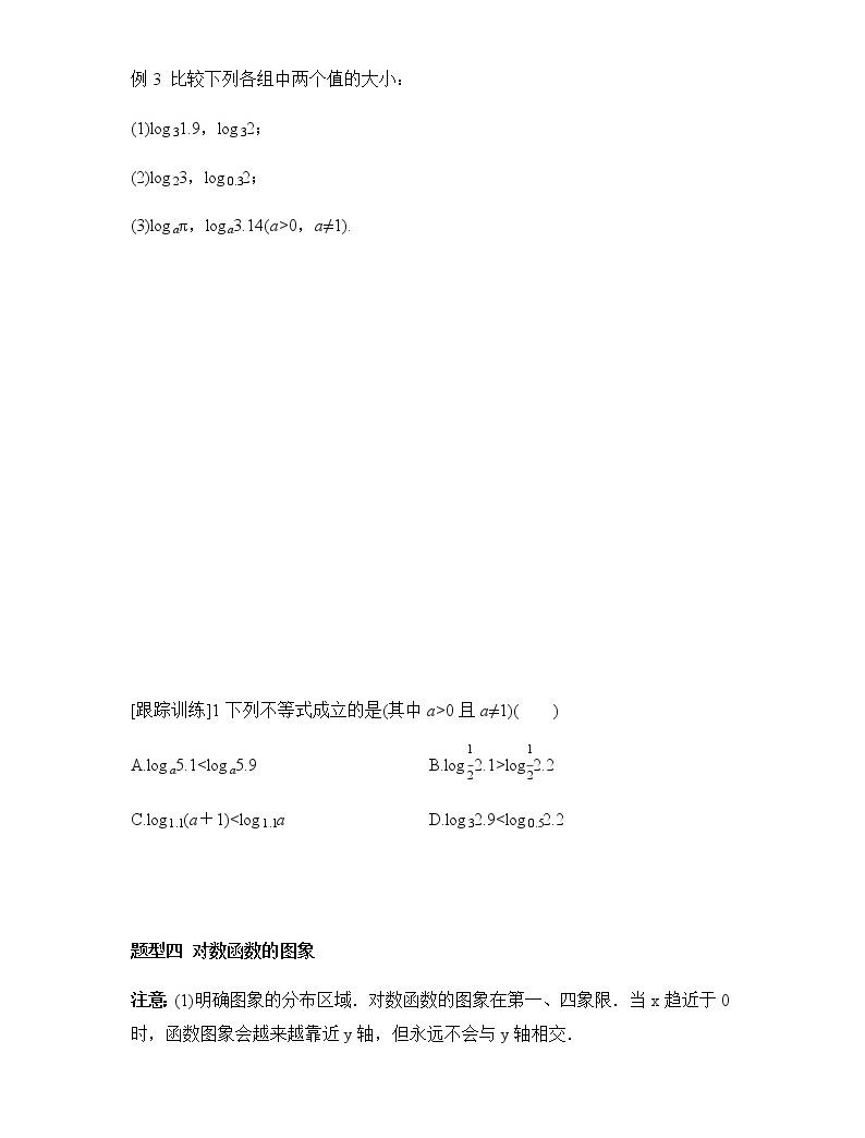 4.4.1 對數函數的概念-導學案 學生版04