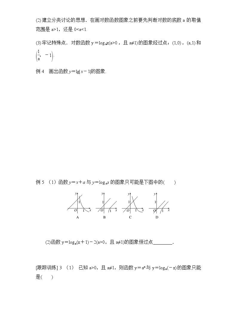 4.4.1 對數函數的概念-導學案 學生版05