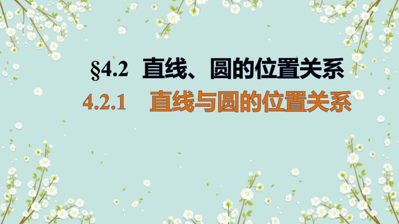 4.2.1直線與圓的位置關系-四川省成都市石室中學高中數學必修二課件(共15張PPT)01