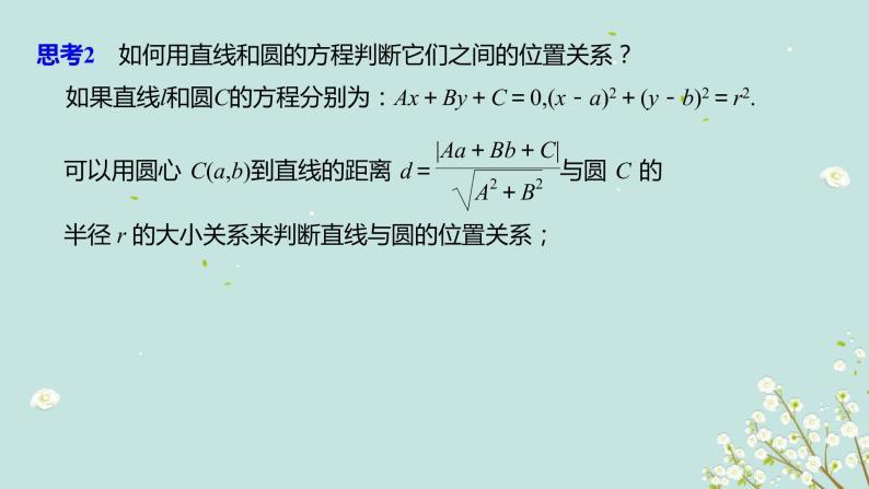 4.2.1直線與圓的位置關系-四川省成都市石室中學高中數學必修二課件(共15張PPT)04
