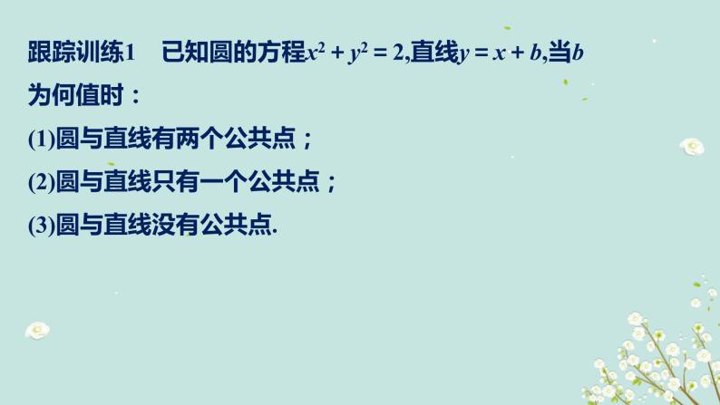 4.2.1直線與圓的位置關系-四川省成都市石室中學高中數學必修二課件(共15張PPT)07