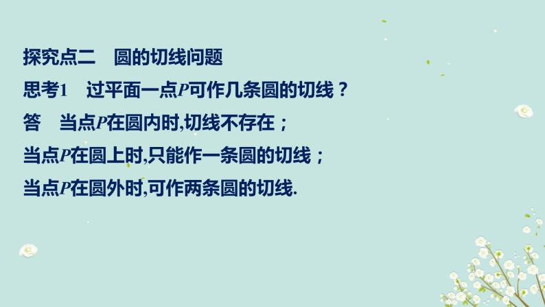 4.2.1直線與圓的位置關系-四川省成都市石室中學高中數學必修二課件(共15張PPT)08