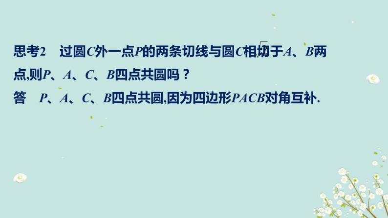 4.2.1直線與圓的位置關系-四川省成都市石室中學高中數學必修二課件(共15張PPT)09