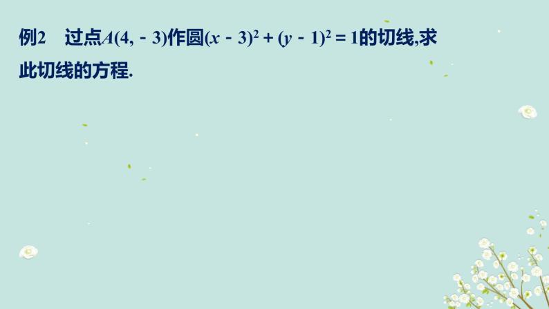 4.2.1直線與圓的位置關系-四川省成都市石室中學高中數學必修二課件(共15張PPT)010