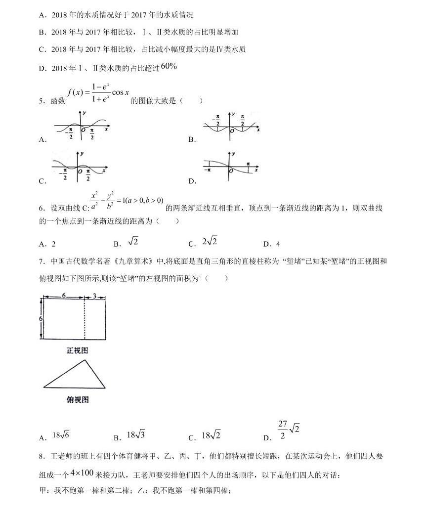 2020年普通高等學校招生全國統一考試 數學(文)沖刺卷(三)(原卷版)02