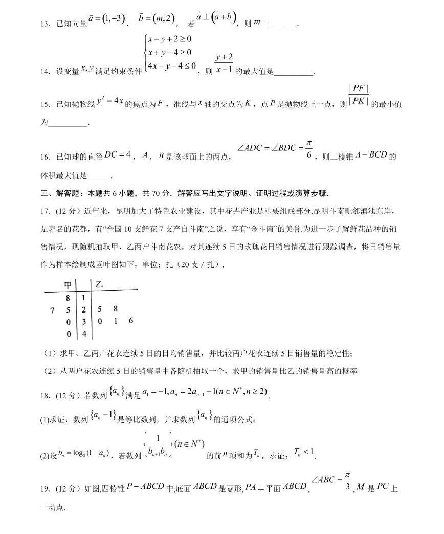 2020年普通高等學校招生全國統一考試 數學(文)沖刺卷(三)(原卷版)04