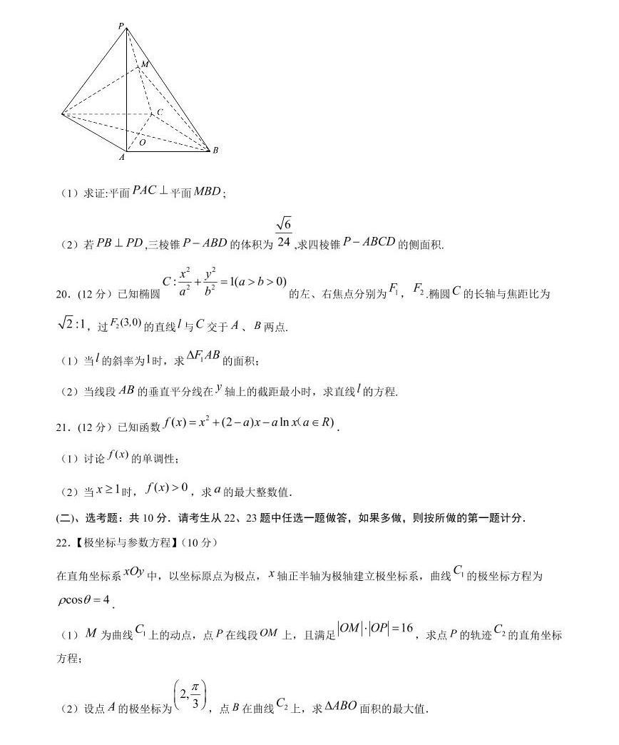 2020年普通高等學校招生全國統一考試 數學(文)沖刺卷(三)(原卷版)05