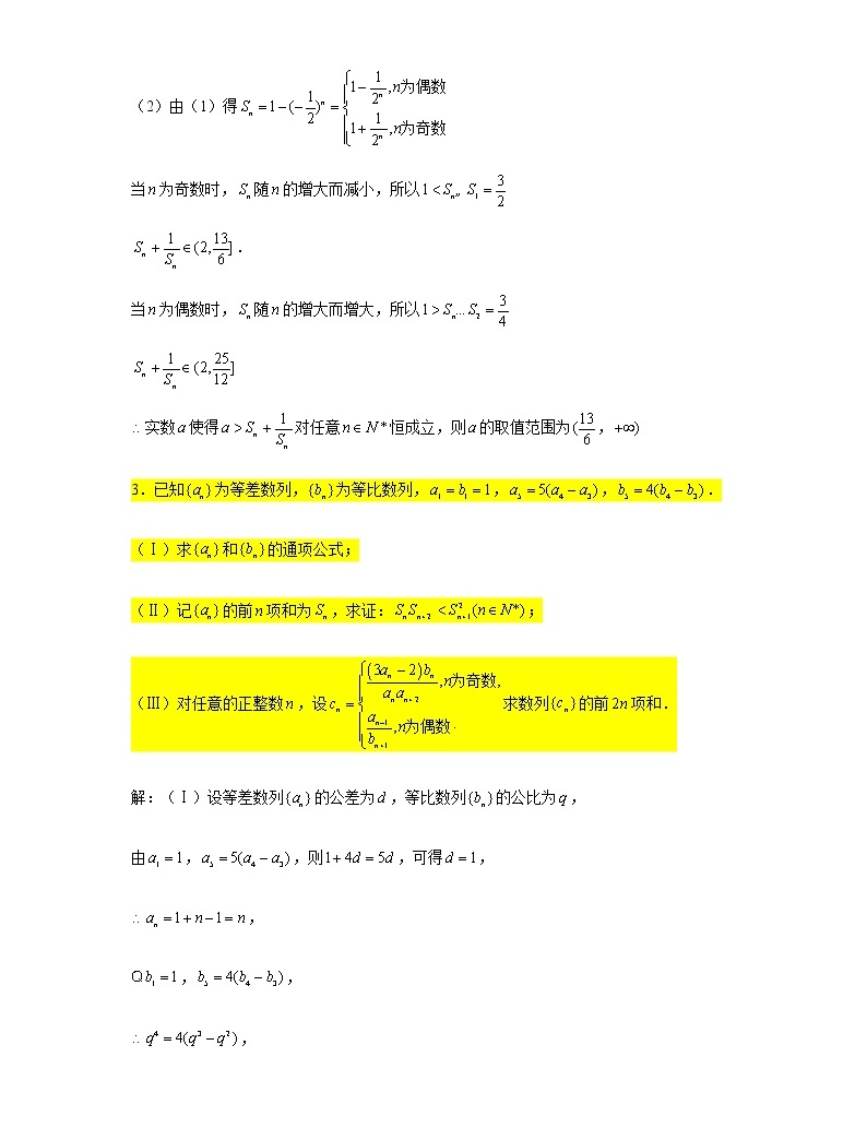 第五章數列專練9—數列求和(討論奇偶)-2021屆高三數學一輪復習03
