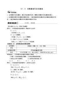 人教A版 (2019)必修 第一冊1.5 全稱量詞與存在量詞導學案及答案