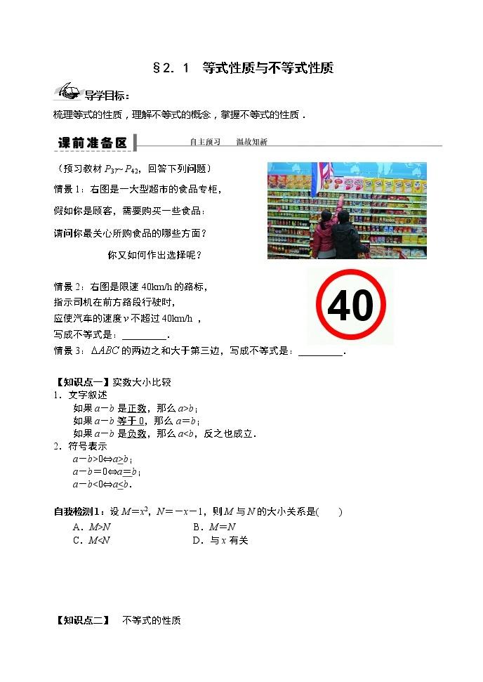 2.1等式性質與不等式性質-【新教材】人教A版(2019)高中數學必修第一冊導學案01