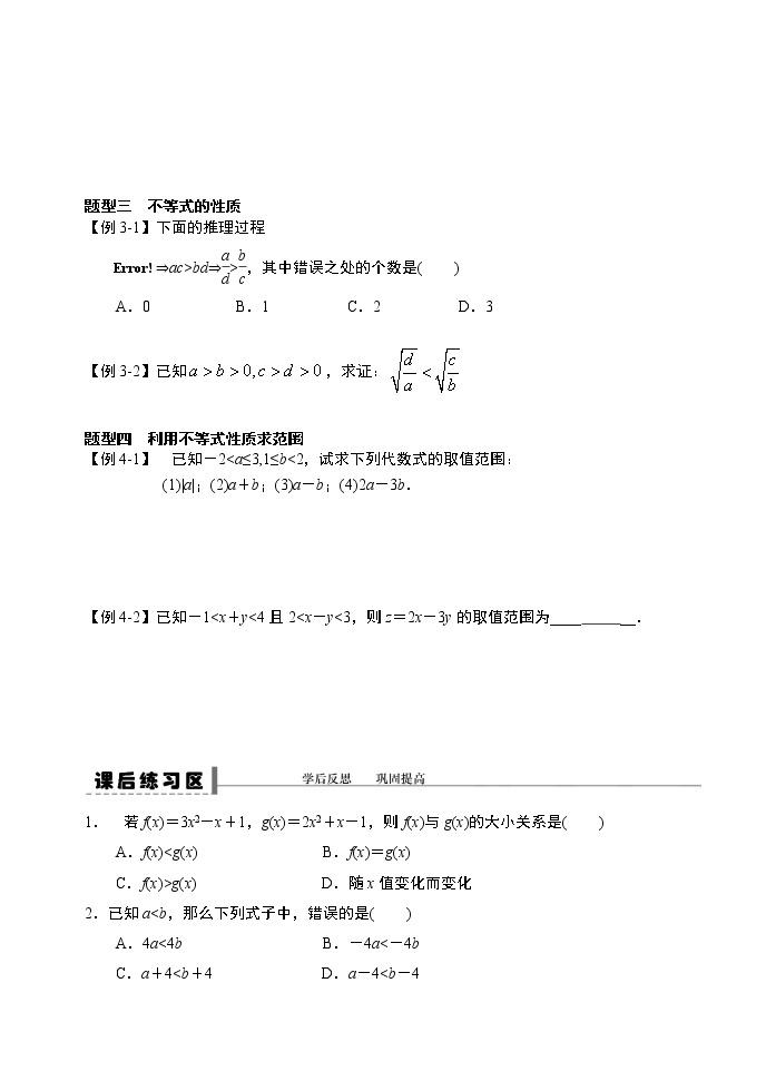 2.1等式性質與不等式性質-【新教材】人教A版(2019)高中數學必修第一冊導學案03