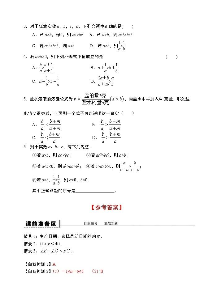 2.1等式性質與不等式性質-【新教材】人教A版(2019)高中數學必修第一冊導學案04