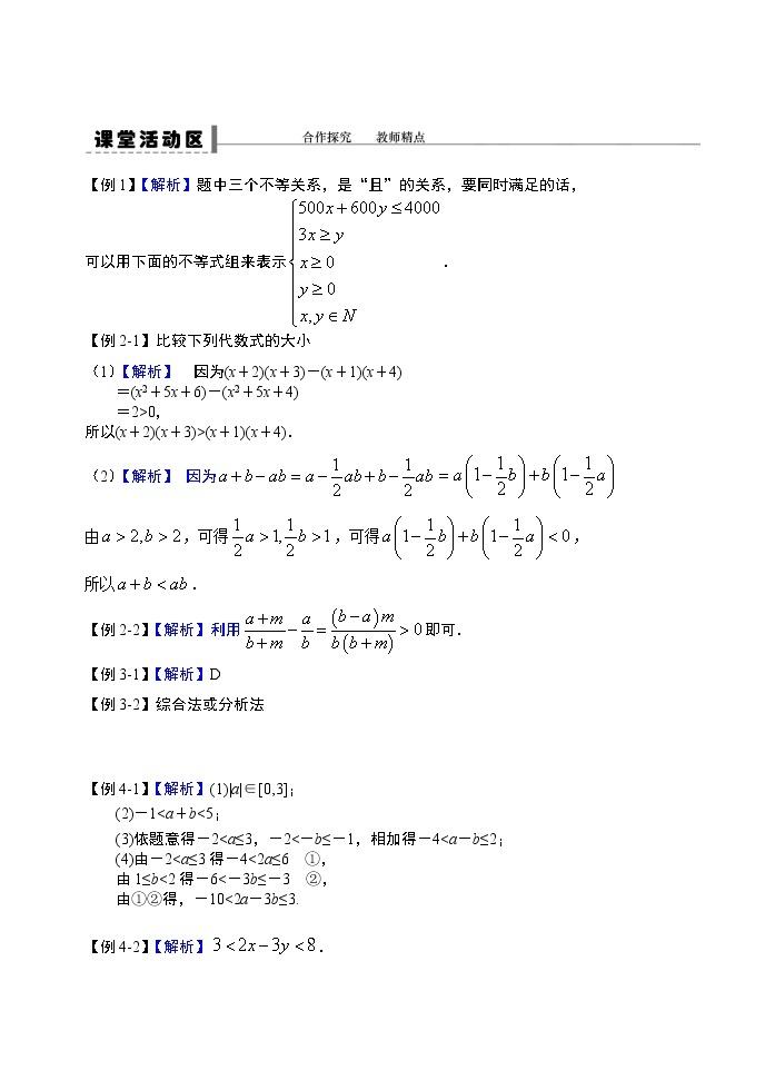 2.1等式性質與不等式性質-【新教材】人教A版(2019)高中數學必修第一冊導學案05